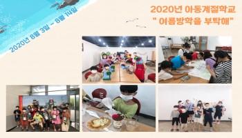 2020년 아동계절학교
