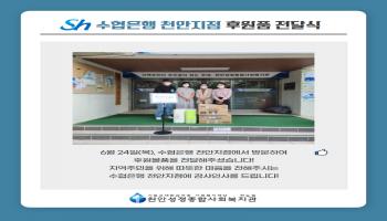 수협은행 천안지점 후원물품 전달