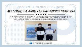 천안성정종합사회복지관-천안시서북구정신…